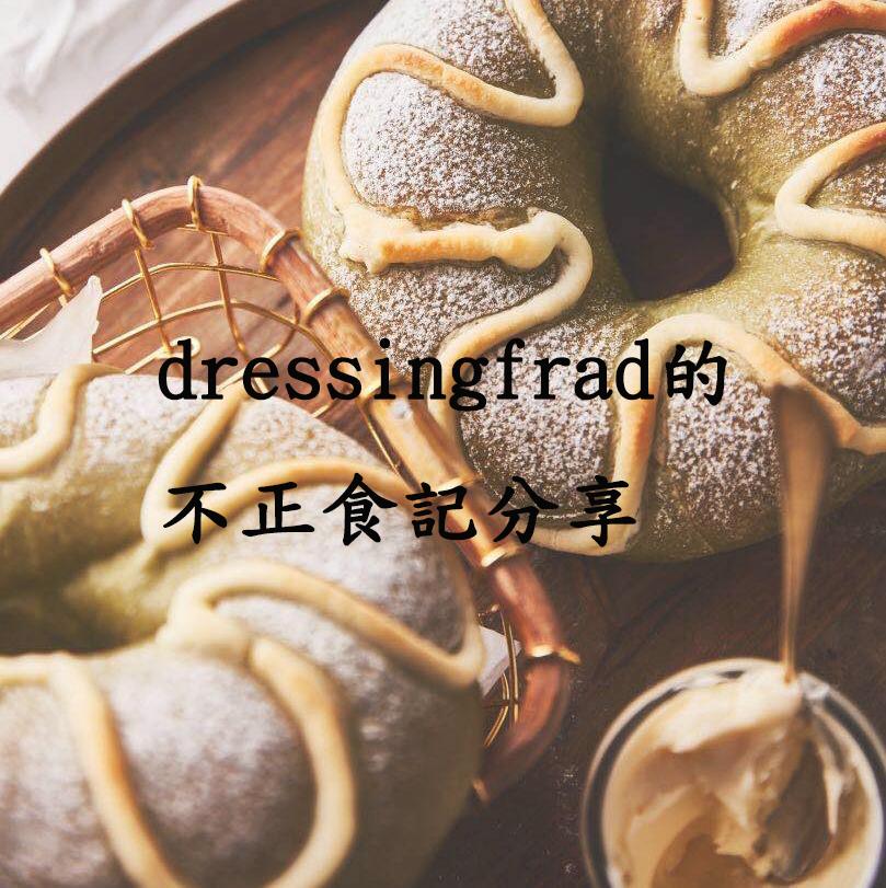 dressingfrad的不正食記分享