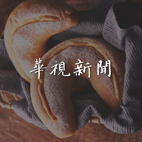 華視新聞|華視