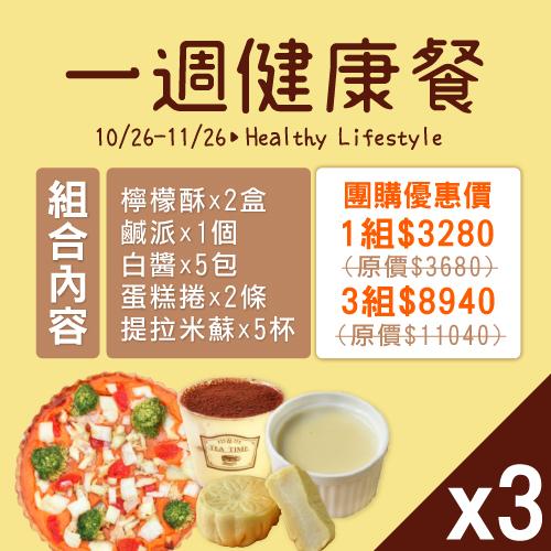 一週健康餐(三組)