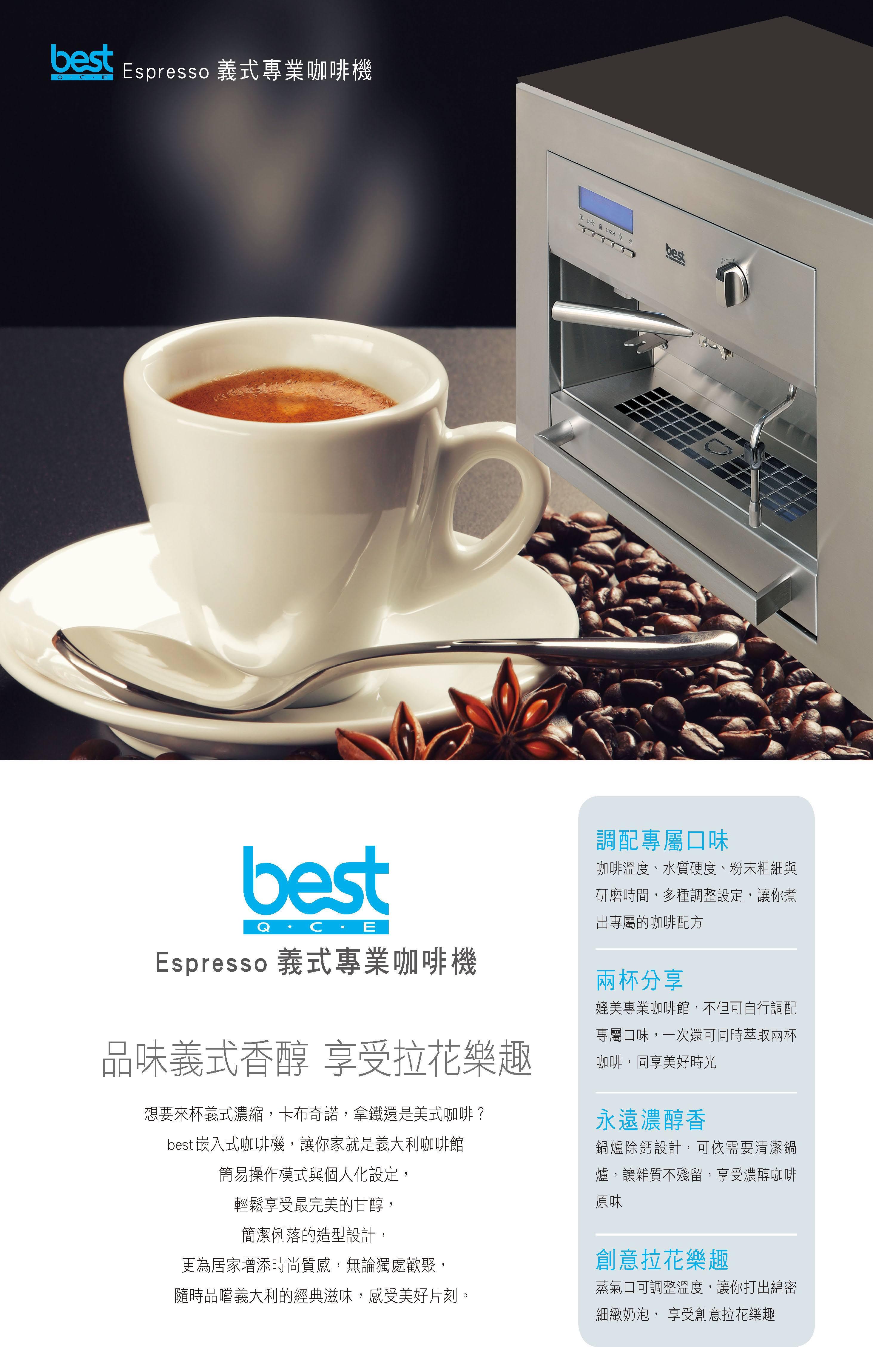 Espresso義式嵌入式專業咖啡機