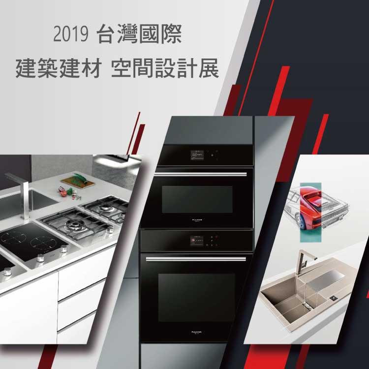 【展覽訊息】台灣國際建築建材‧空間設計展,歡迎蒞臨!