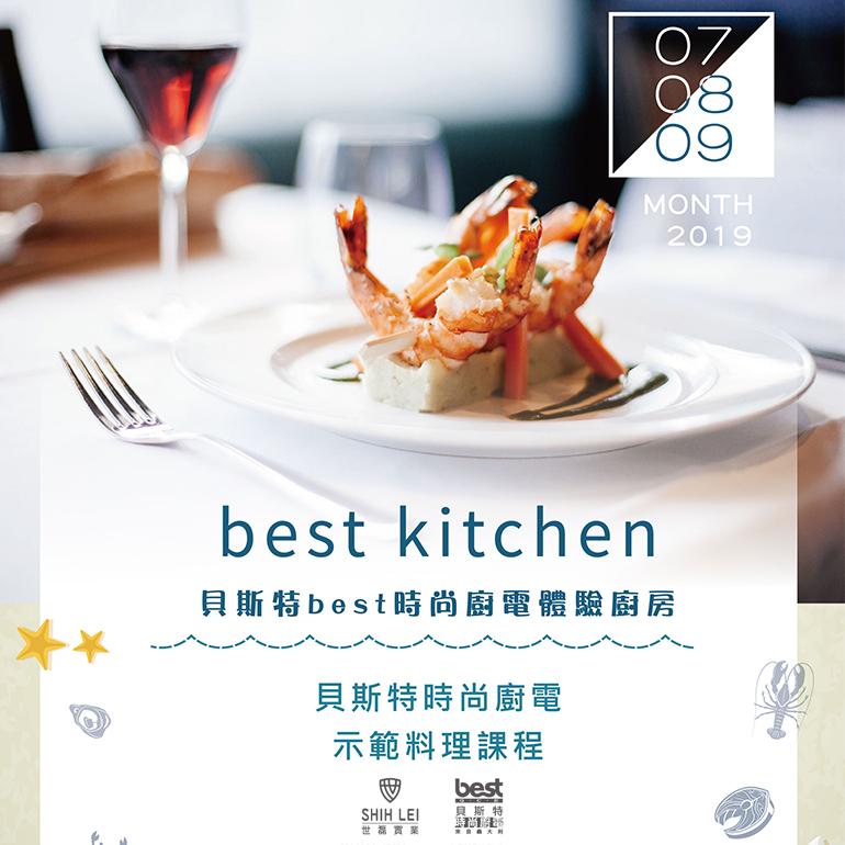 【Best kitchen】108年7-9月料理課程,歡迎報名!