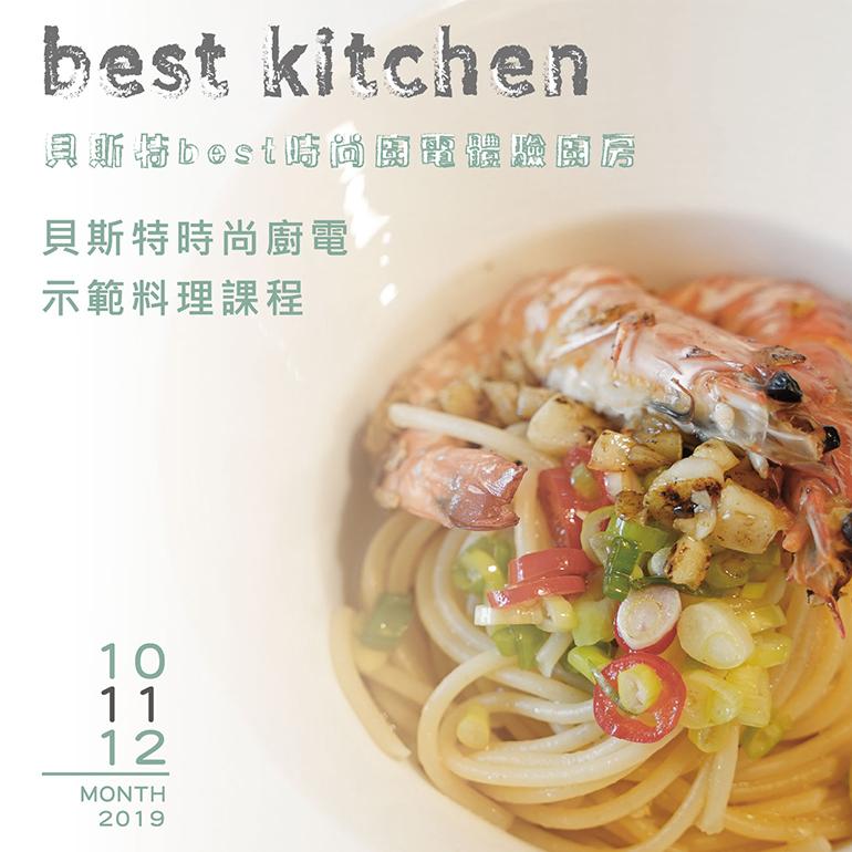 【Best kitchen】108年10-12月料理課程,歡迎報名!