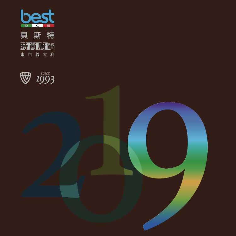 best貝斯特時尚廚電2019全產品綜合型錄
