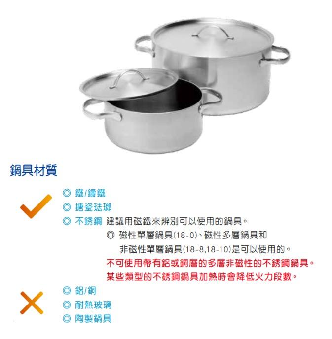 IH爐合適鍋具