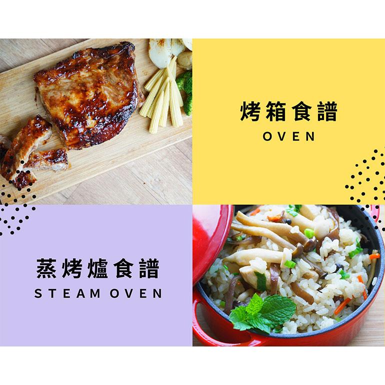 烤箱/蒸烤爐料理食譜