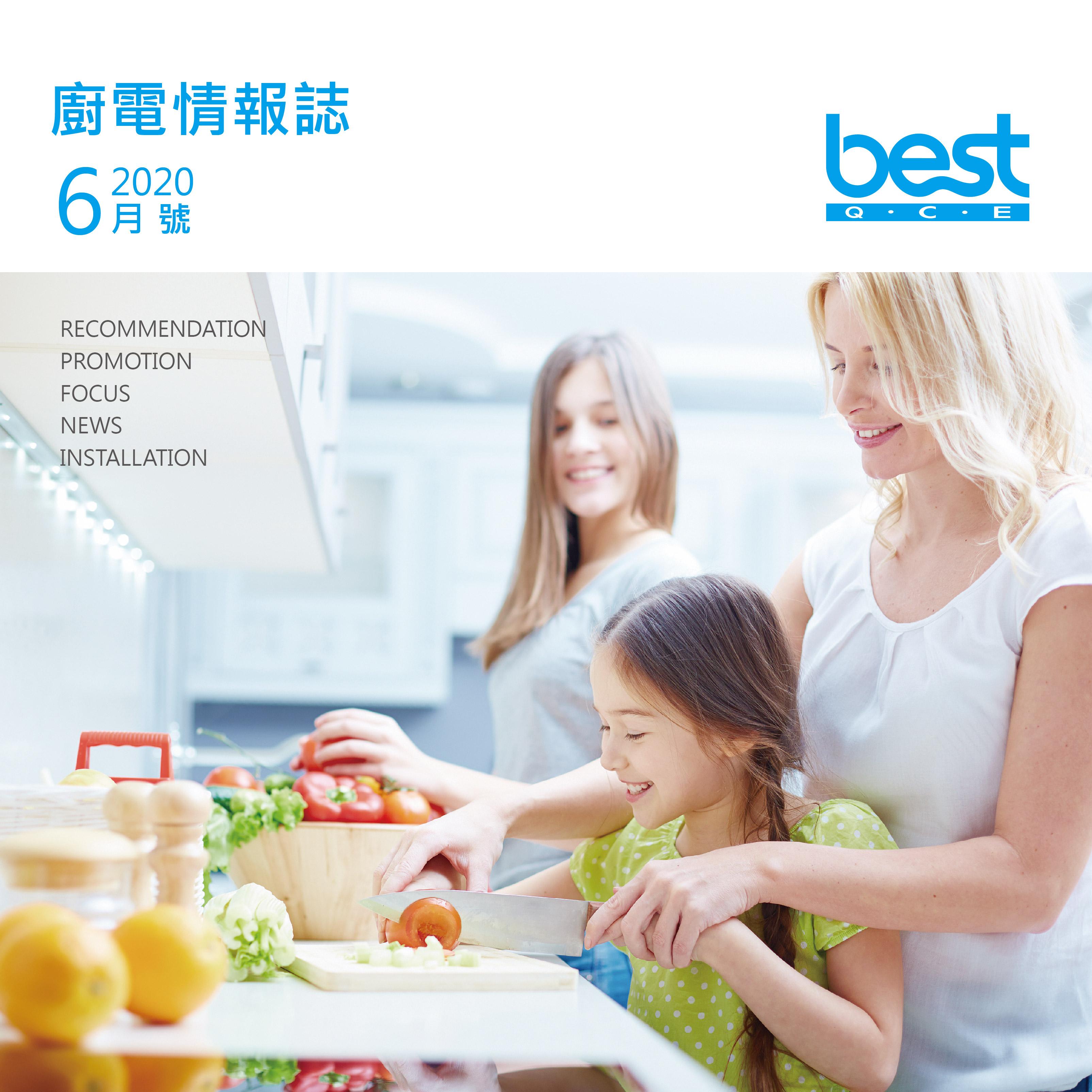 【廚電情報誌】2020年6月號