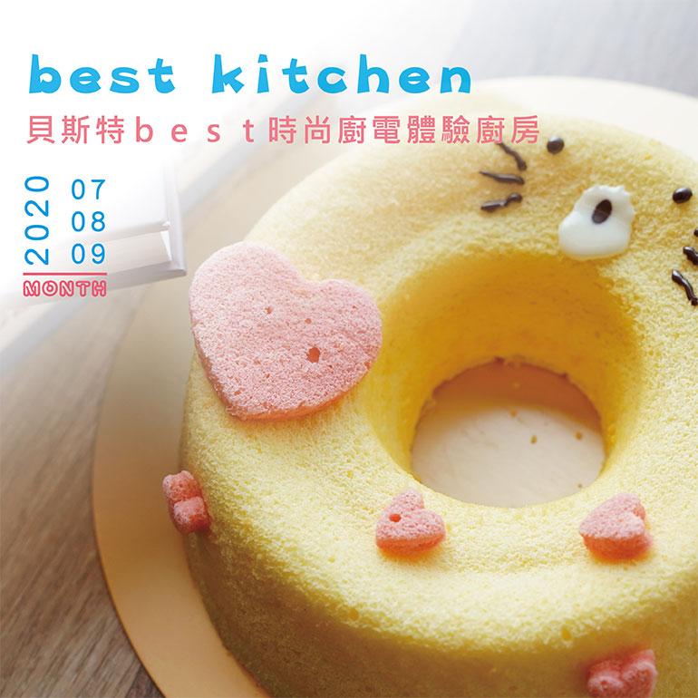 【Best kitchen】109年7-9月料理課程,歡迎報名!