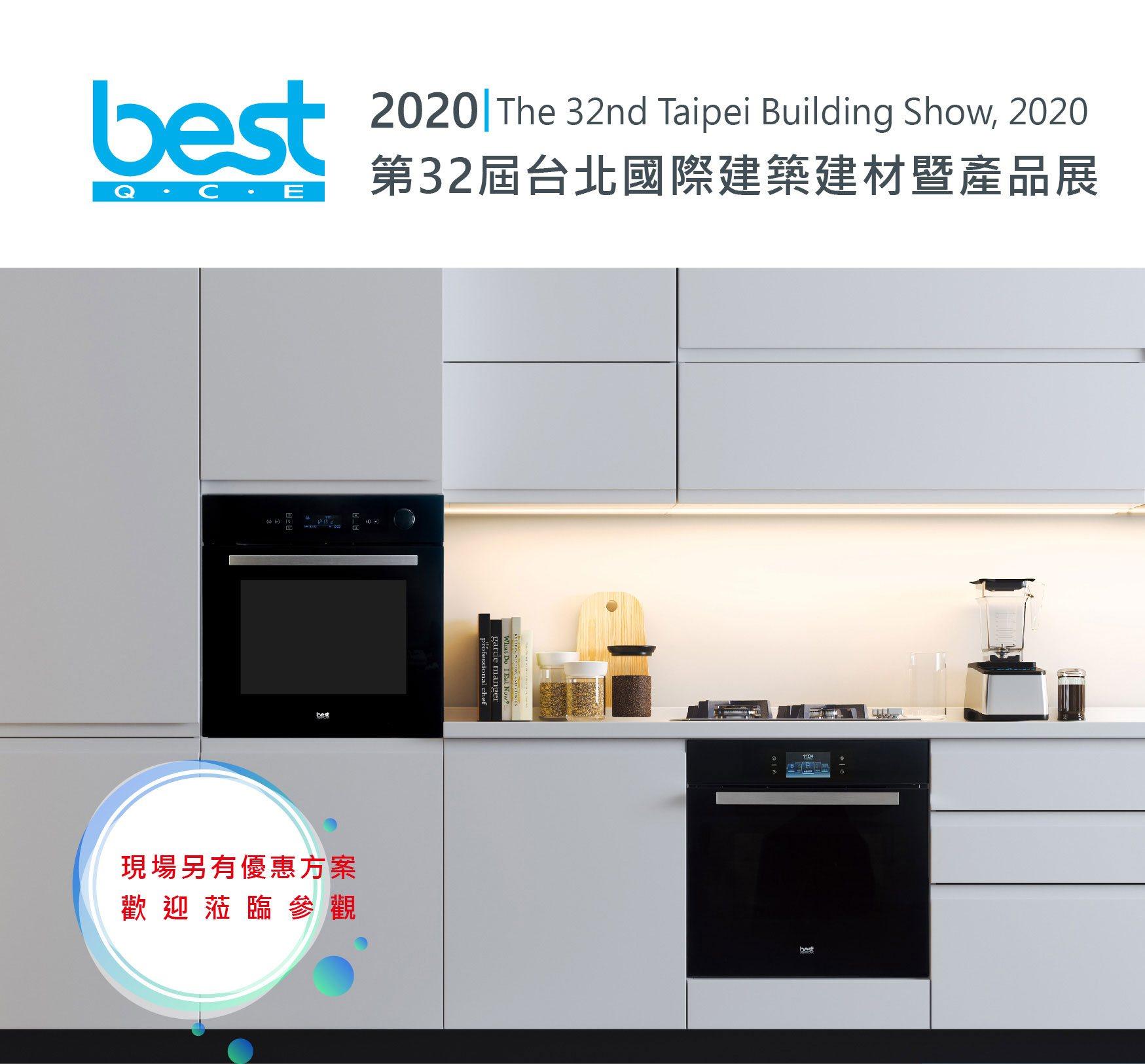 2020台北國際建築建材暨商品展