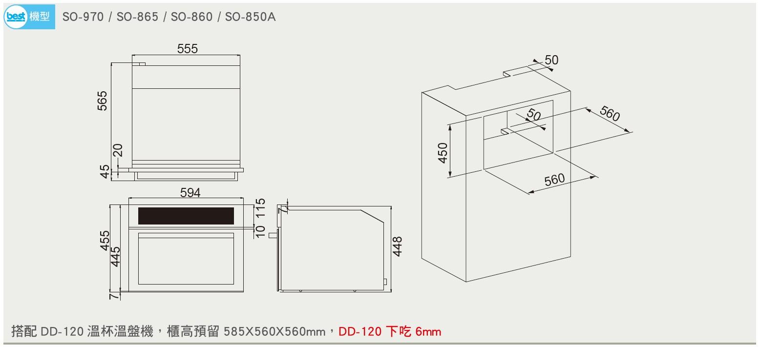 智慧型蒸烤爐 安裝資訊