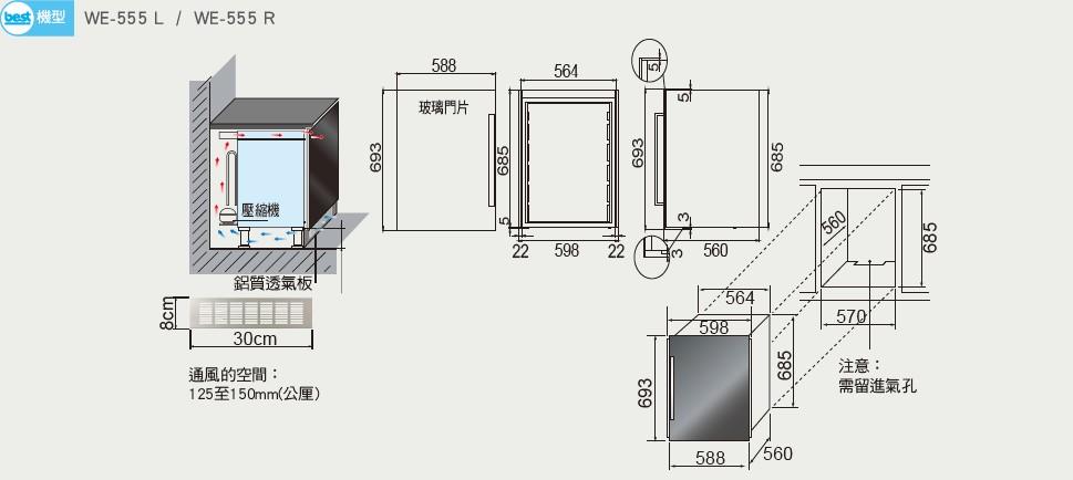 嵌入式雙溫冷藏酒櫃 安裝資訊