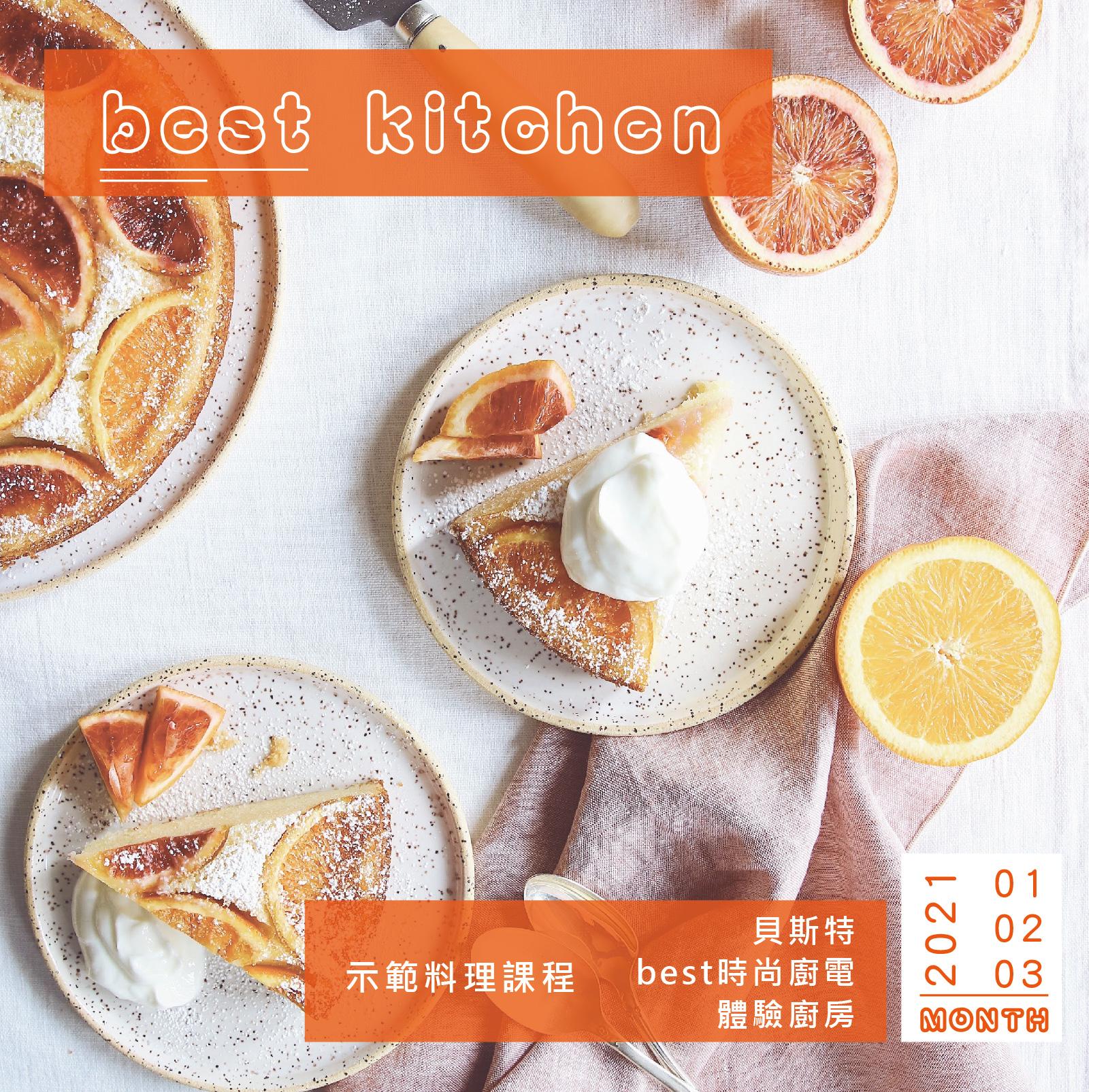 【Best kitchen】110年1-3月料理課程,歡迎報名!