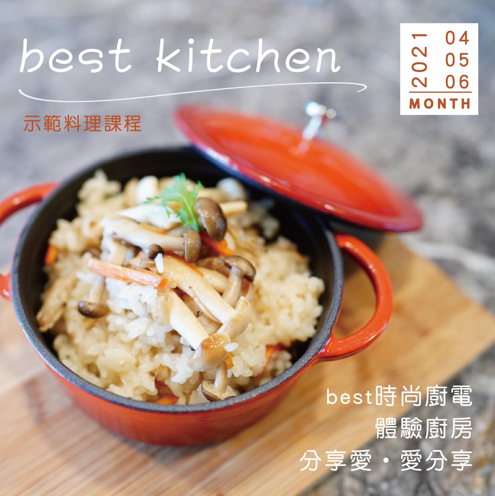 【Best kitchen】110年4-6月料理課程,歡迎報名!
