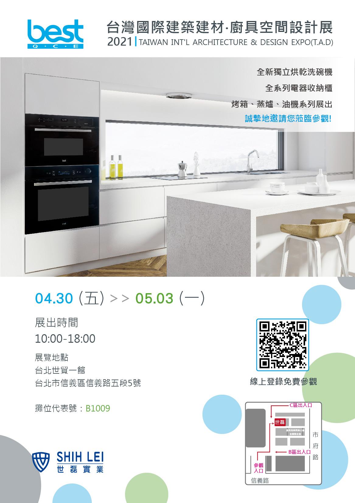 2021台灣國際建築建材