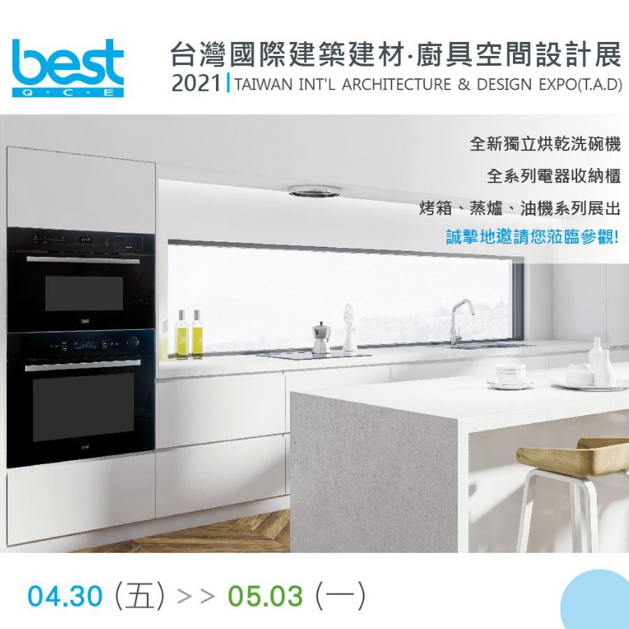 2021台灣國際建築建材.廚具空間設計展 歡迎大家蒞臨參觀
