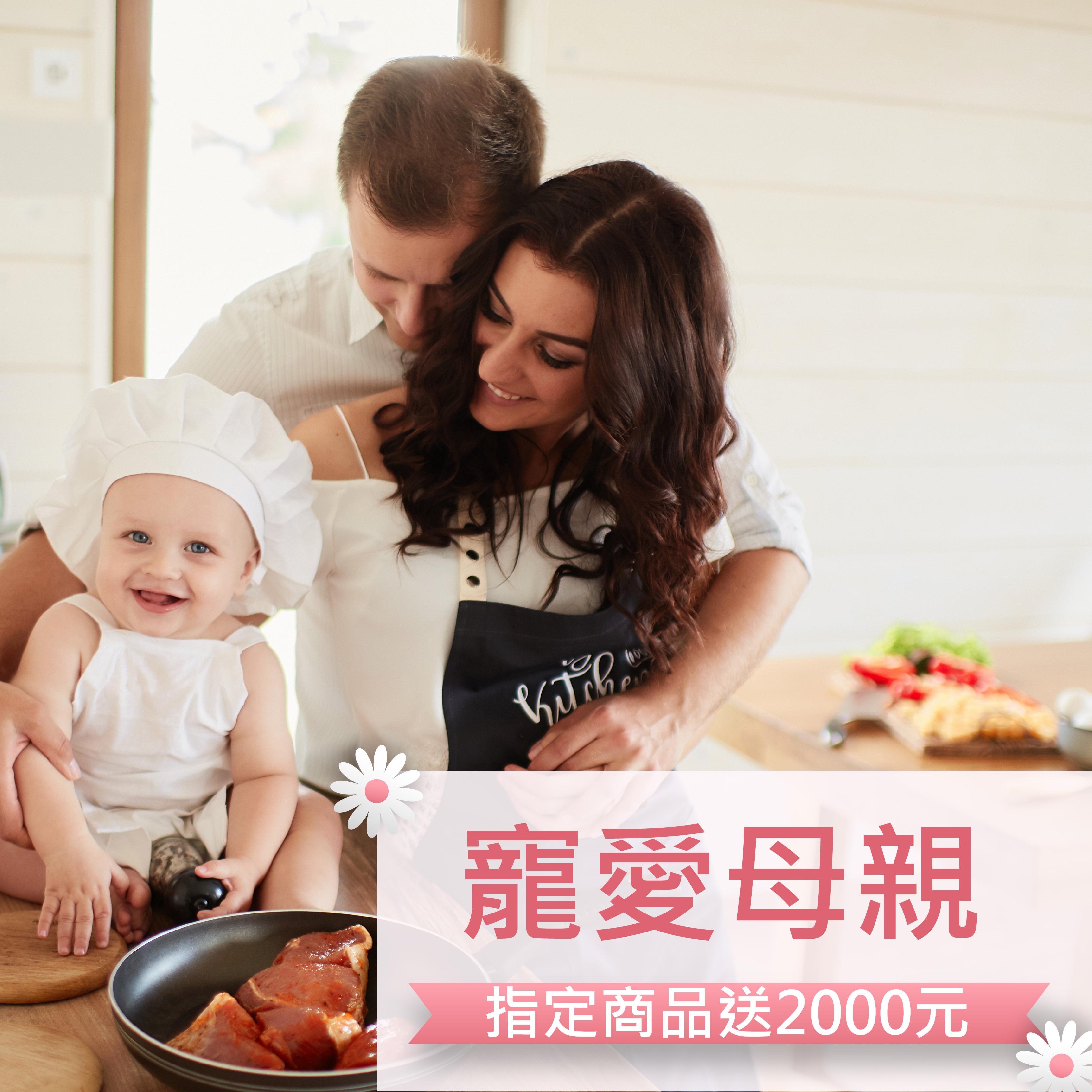 【母親節活動】寵愛媽咪趁現在 指定商品買就送2000!