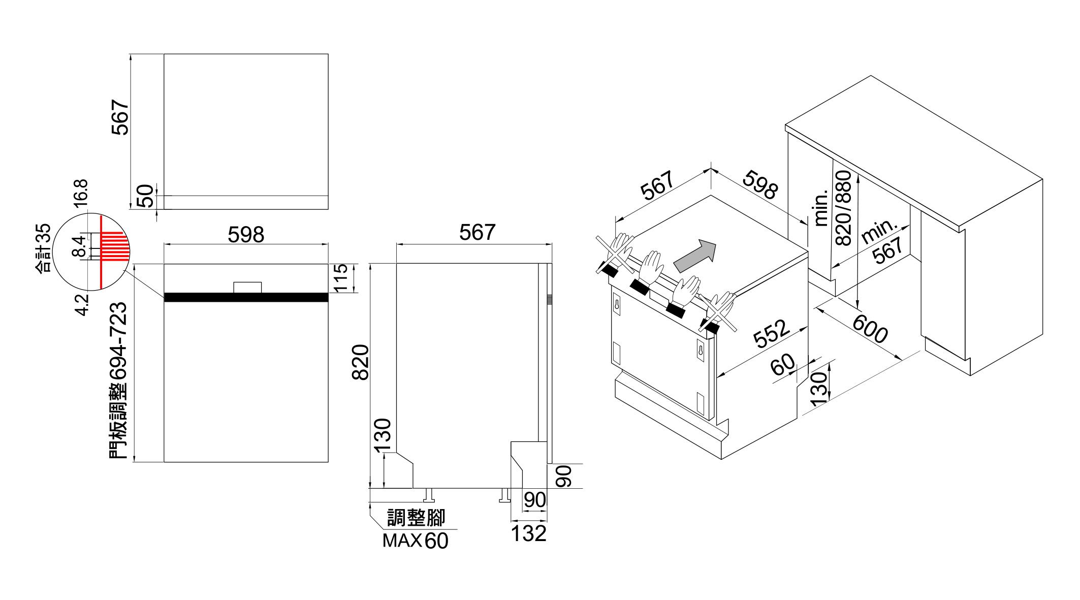 小資型半嵌式洗碗機 安裝資訊