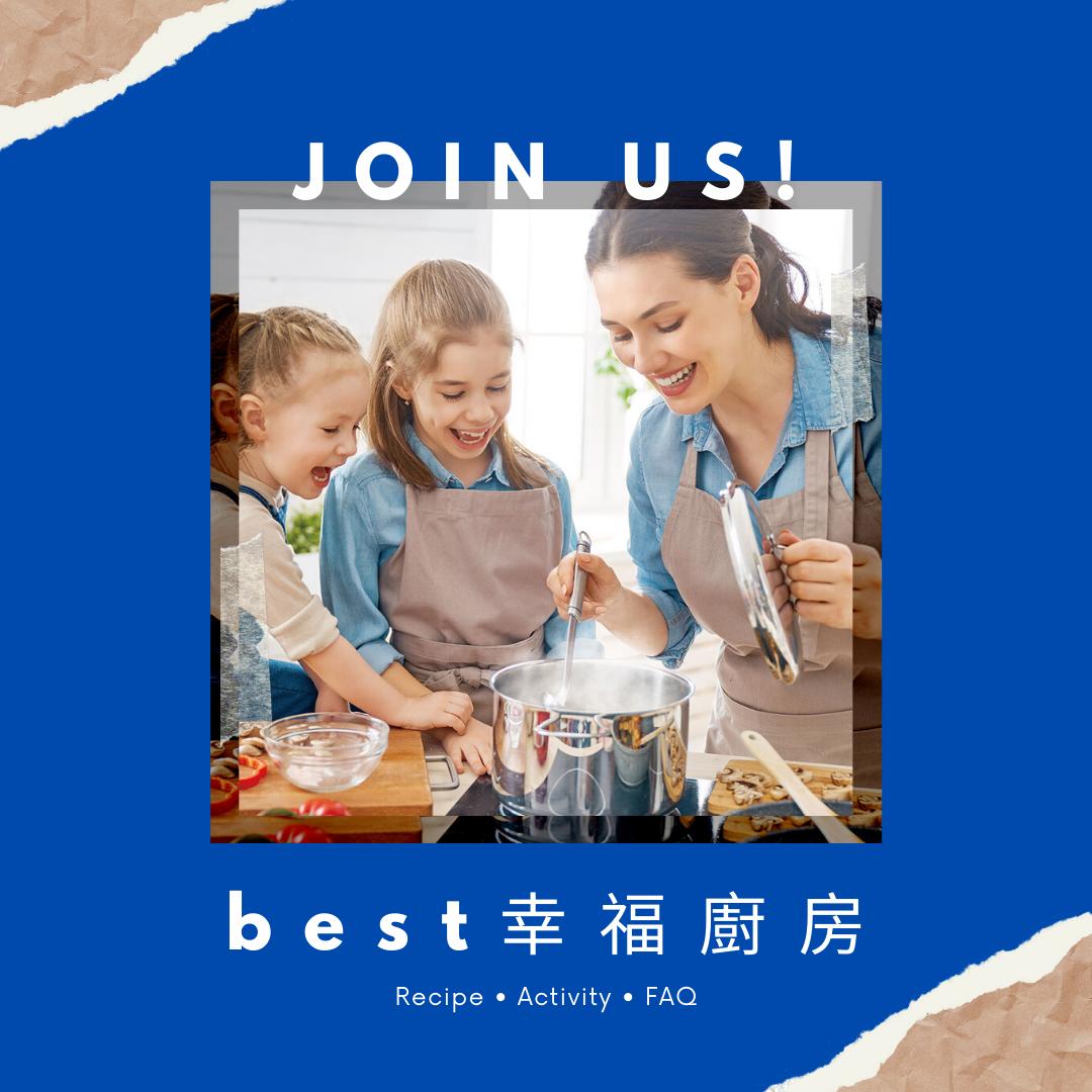 「best幸福廚房」社團成立囉!!