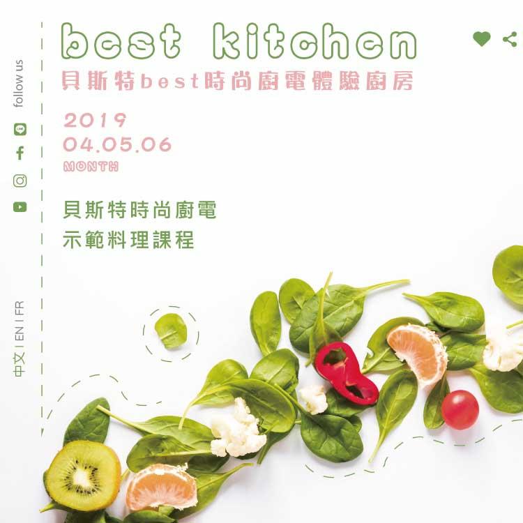 【Best kitchen】108年4-6月料理課程,歡迎報名!