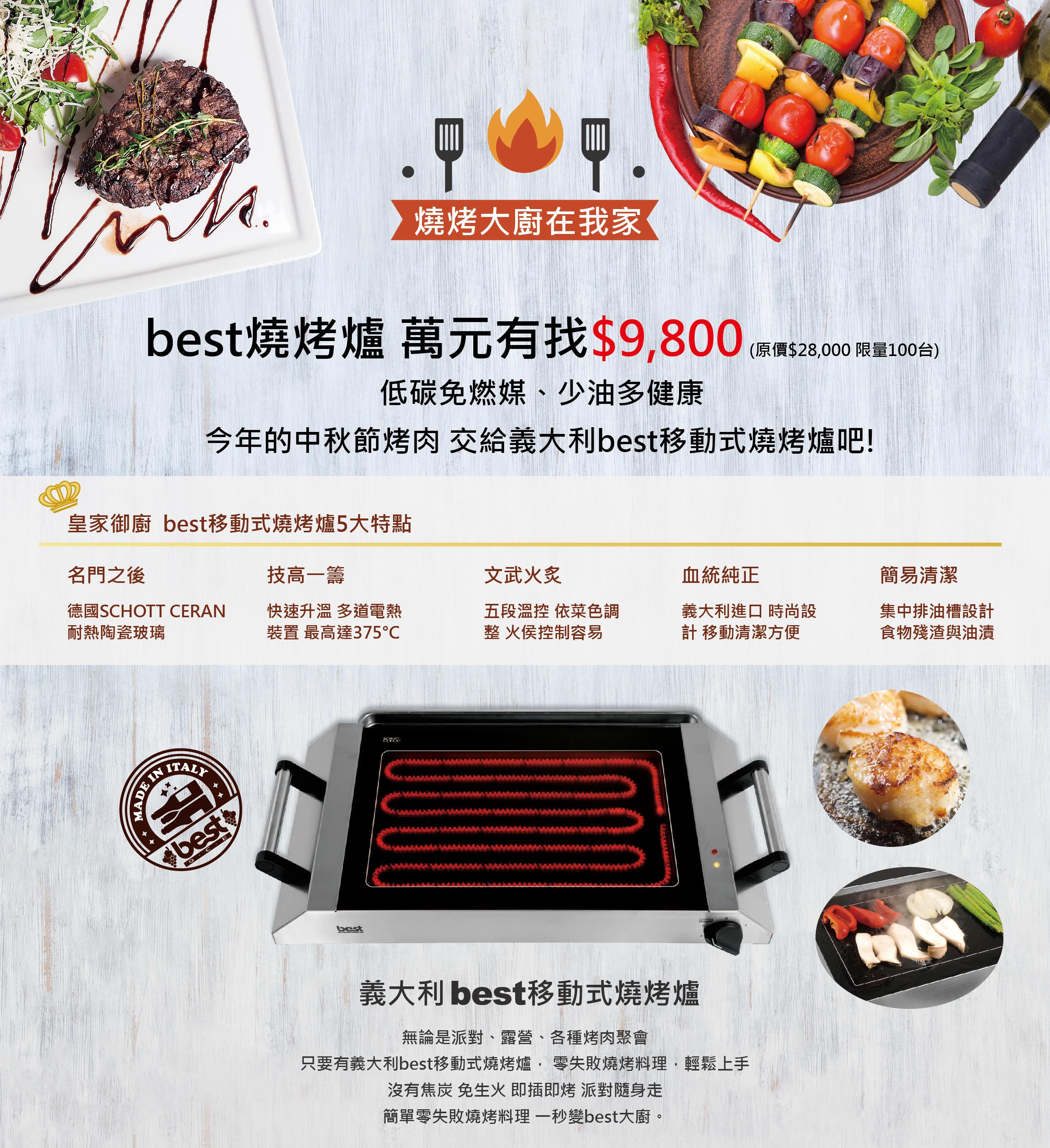 【燒烤大廚在我家】best燒烤爐 萬元有找$9,800 (限時搶購)