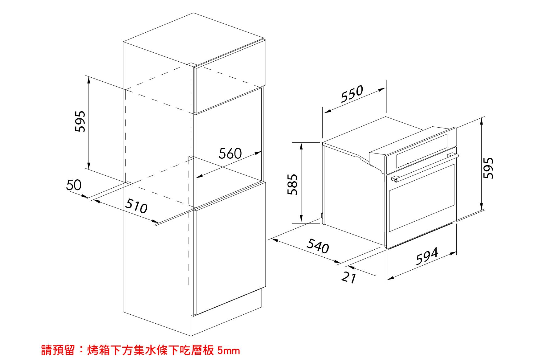 嵌入式3D旋風烤箱 安裝資訊