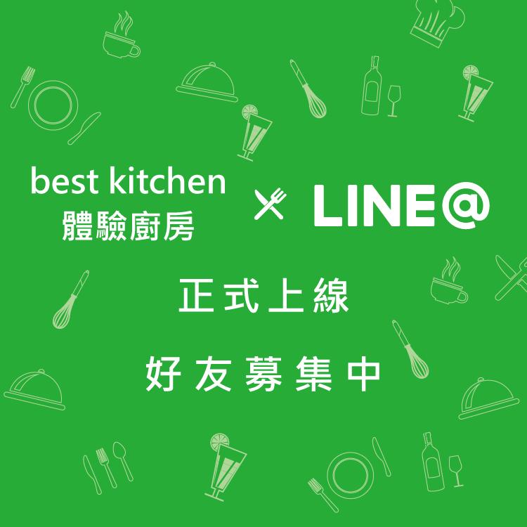 best體驗廚房LINE@上線,歡迎加入!