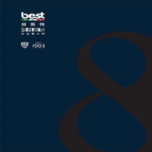 best貝斯特時尚廚電全產品綜合型錄 下載區