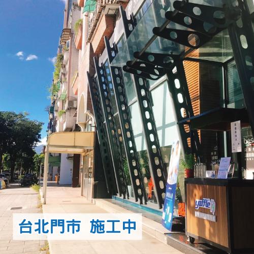 台北門市重新裝潢 施工期間正常營業