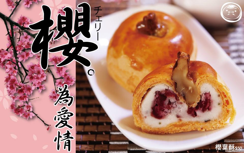 櫻為愛情 - 櫻葉酥