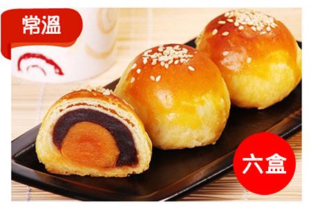 中秋禮盒●招牌經典豆沙蛋黃酥(六盒裝)-台灣離島