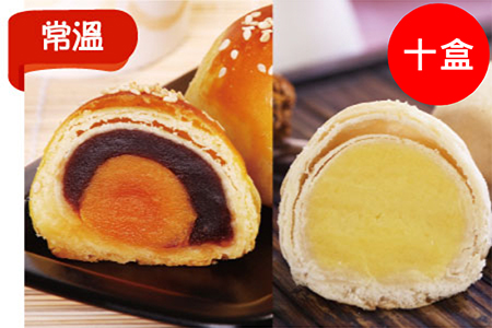 中秋禮盒●長輩最愛禮盒-豆沙蛋黃酥+綠豆凸(十盒裝)