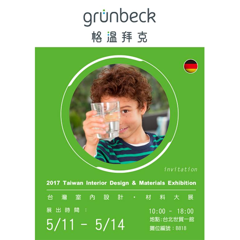2017台灣室內設計.材料大展 5/11-5/14