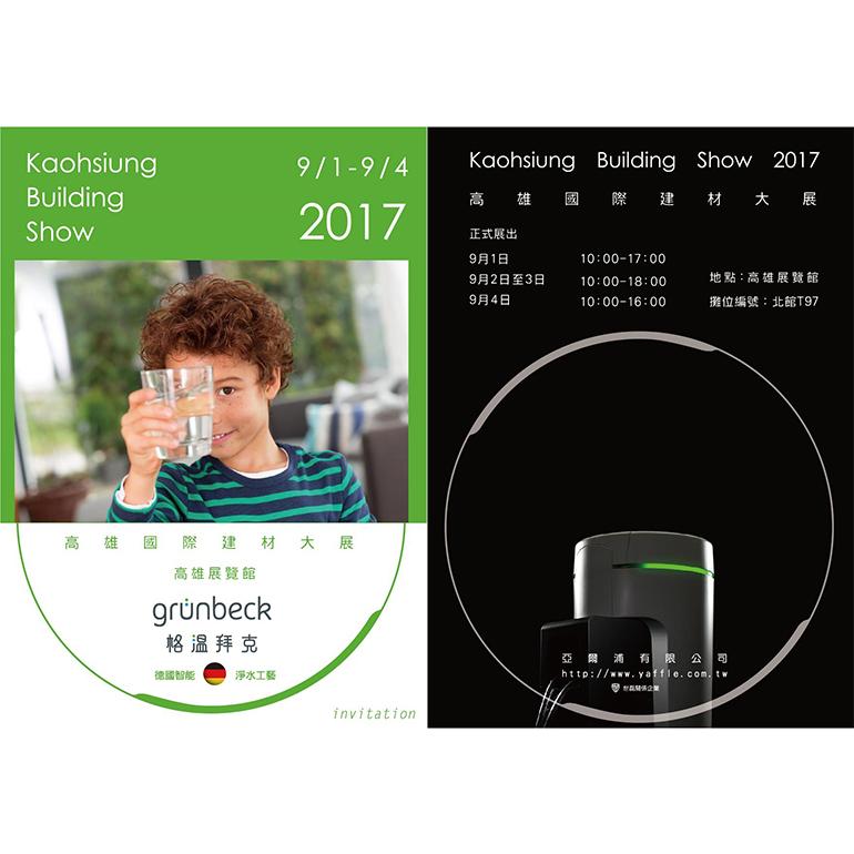 2017高雄國際建材大展 9/1 – 9/4