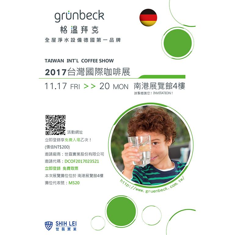 2017台灣國際咖啡展免費入場券