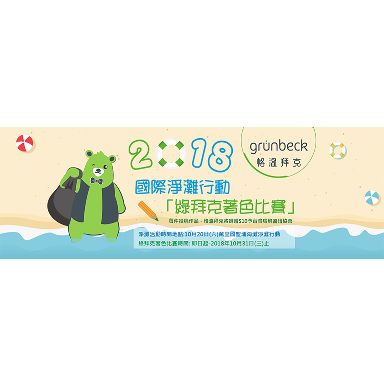 2018國際淨灘行動之「綠拜克著色」比賽