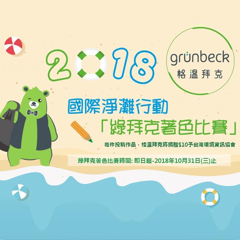 2018國際淨灘行動之「綠拜克著色比賽」得獎公告
