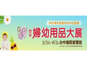 台中婦幼用品大展 2019/05/31~06/03