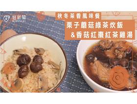 「博士茶」不只能喝還能炊飯、煮雞湯!|妞新聞|