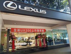 歡慶 LEXUS UX 城市小休旅~上市 迎賓茶會~