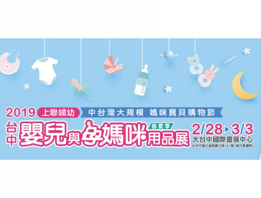 台中婦幼用品大展2/28(四)~3/03(日)