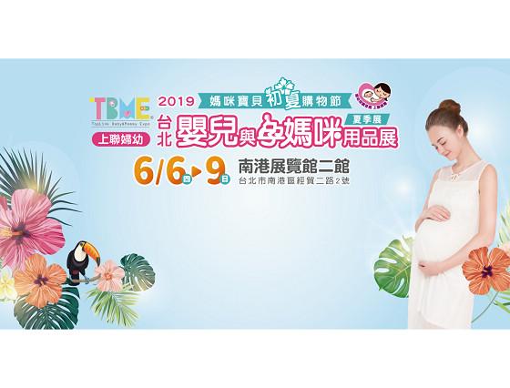 台北嬰兒與孕媽咪用品展 2019/06/06~06/09