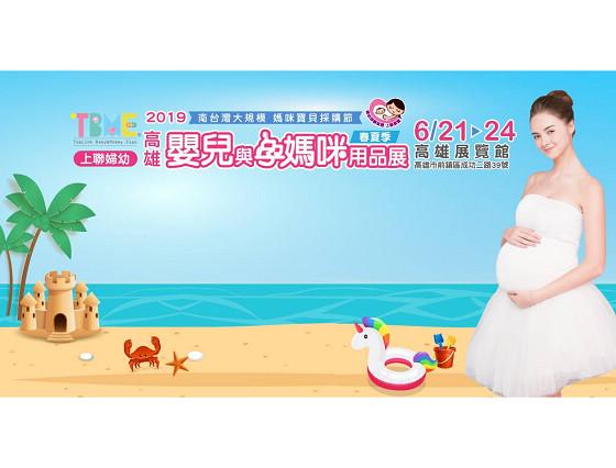 高雄嬰兒與孕媽咪用品展 2019/06/21~06/24