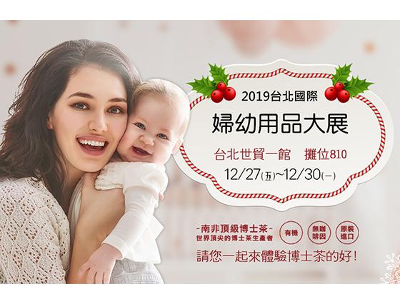 2019/12/27(五)-30(一)台北國際婦幼用品展