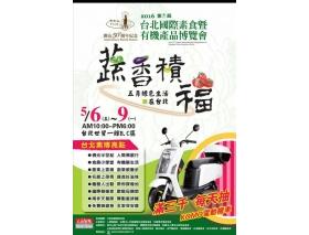 2016第12屆台北國際素食暨有機產品博覽會5/6-5/9
