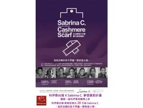 科伊桑台灣 X Sabrina C. 夢想資助計畫