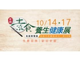 2016 高雄素食養生健康展10/14~17