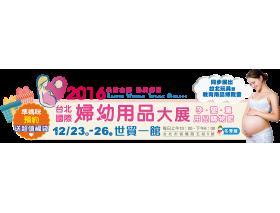 台北國際婦幼用品大展12/23(五)~12/26(一)