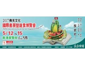 2017佛光文化國際書展暨蔬食博覽會5/12-5/15