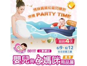台北夏季嬰兒與孕媽咪用品展 06/09-06/12