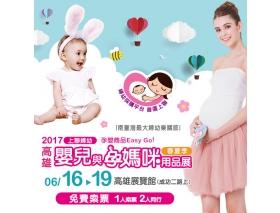 高雄春夏季嬰兒與孕媽咪用品展 06/16-06/19